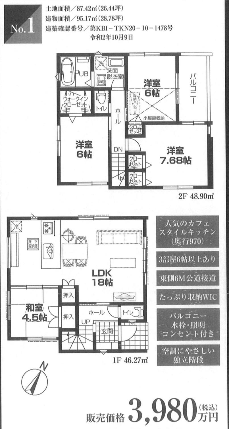 川口市芝下3丁目の新築戸建 3980万円