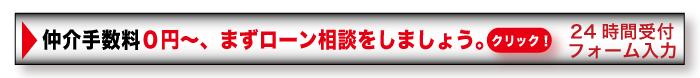 STEP4_05 仲介手数料0円からのローン相談