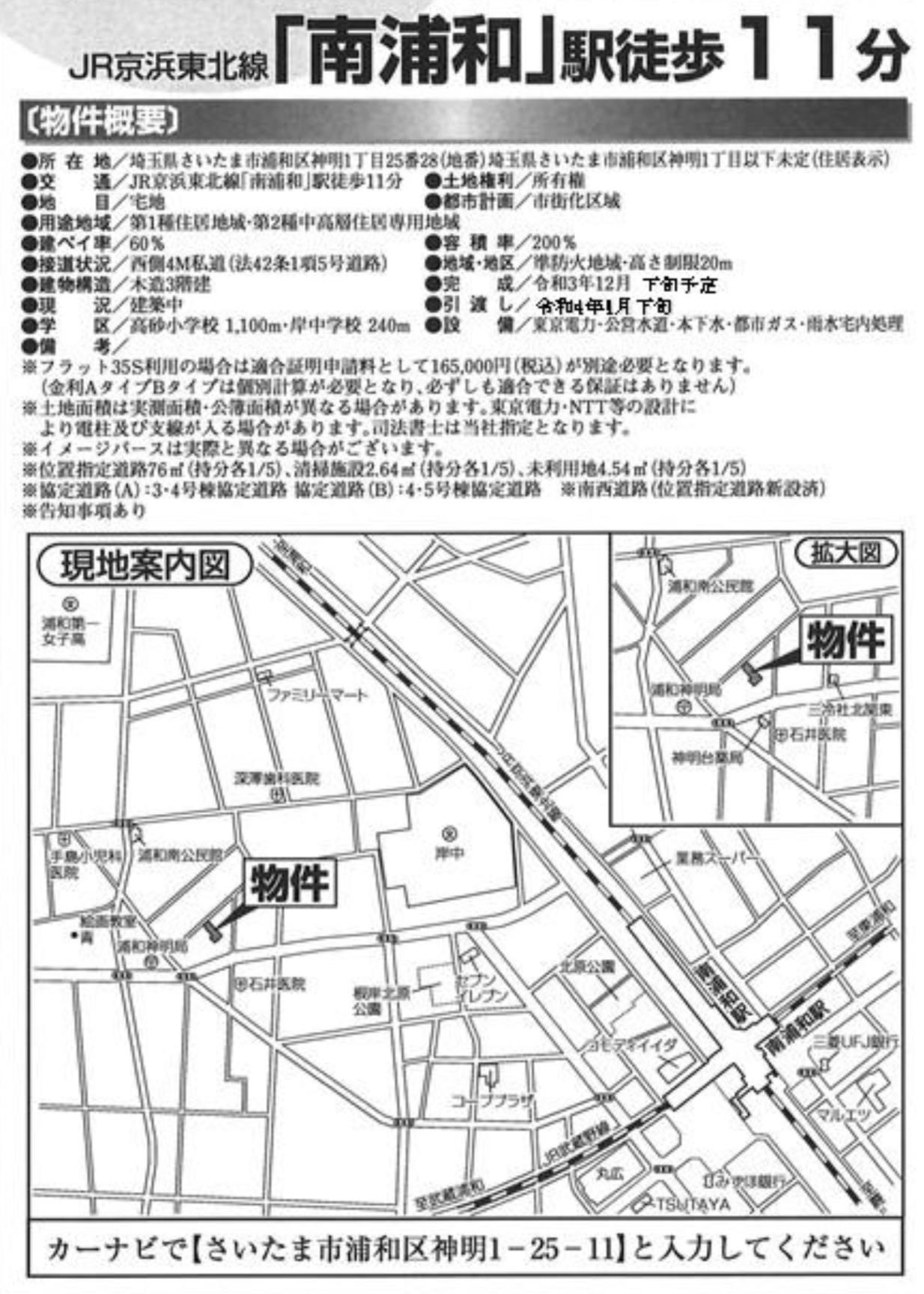 地図、さいたま市浦和区神明1丁目 新築戸建 仲介手数料無料 4980万円