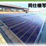 太陽光発電付き