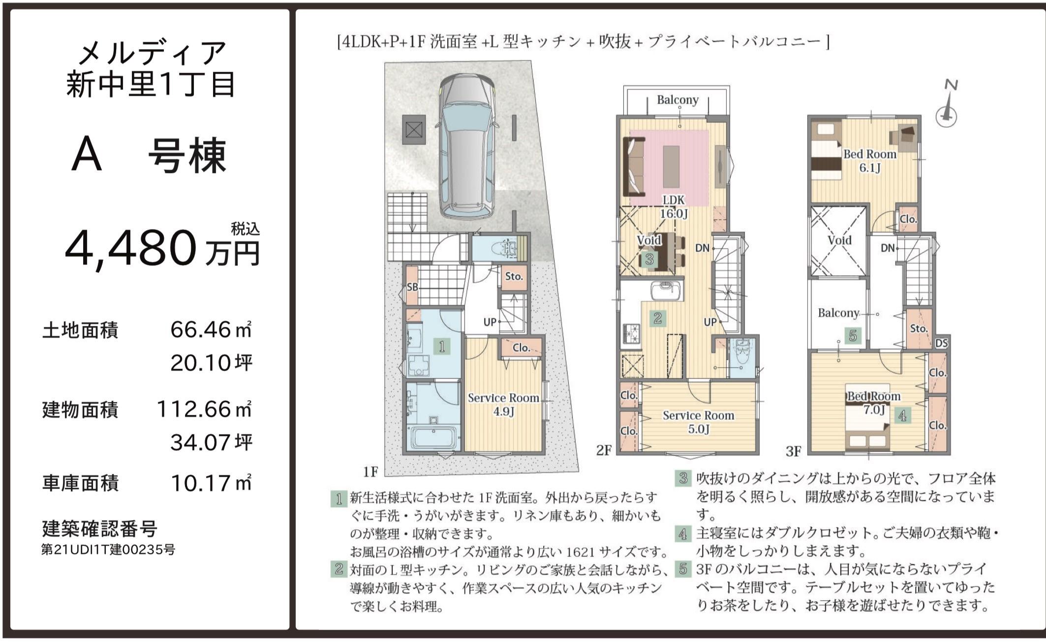 間取り図、さいたま市中央区新中里1丁目 新築戸建4480万円 <仲介手数料無料