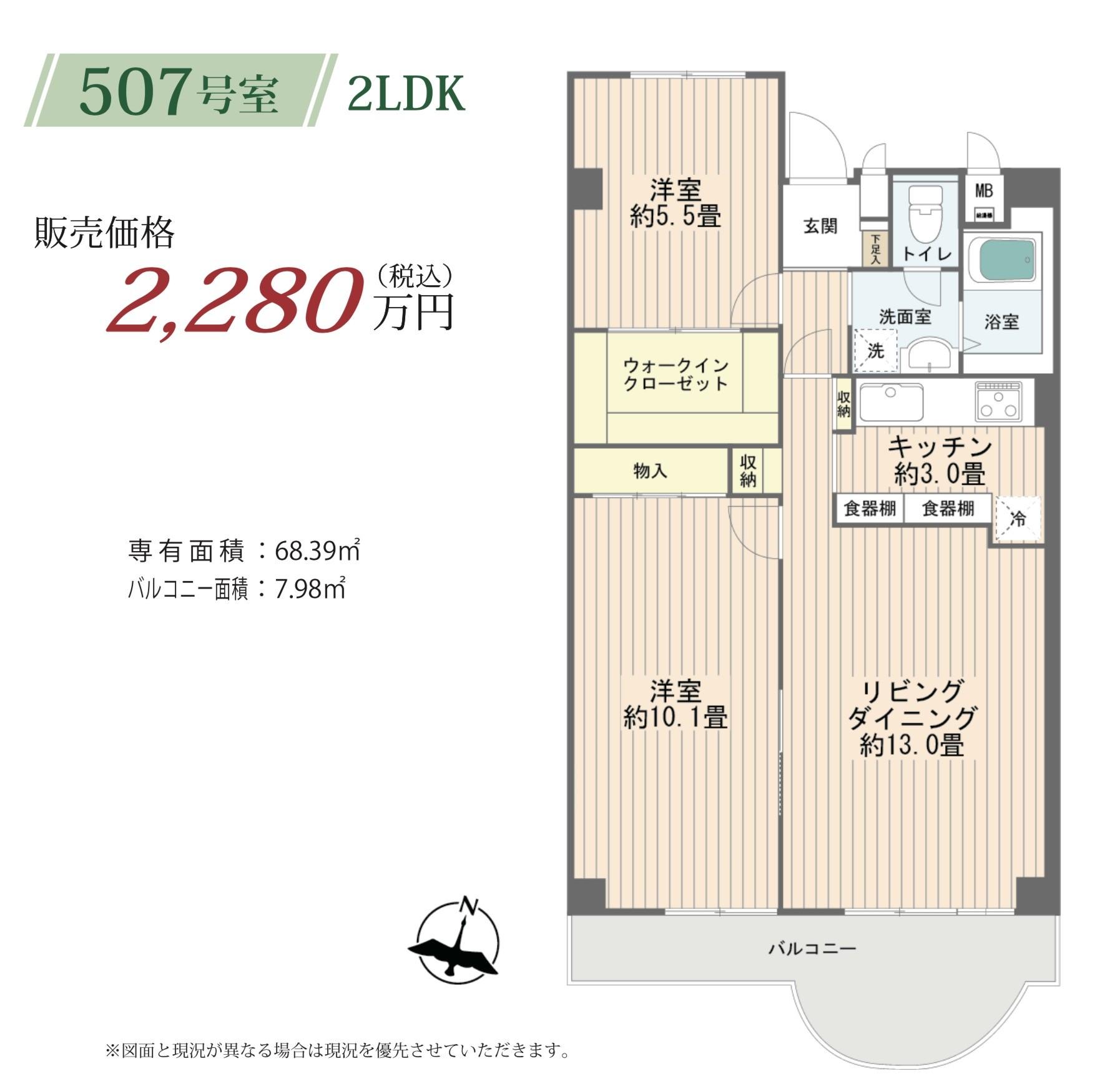 間取り、浦和白幡東高層住宅2号棟中古マンション 仲介手数料無料