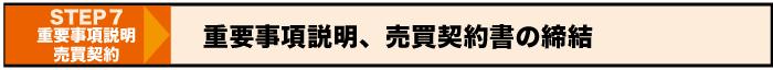 keiyakuSTEP7_02