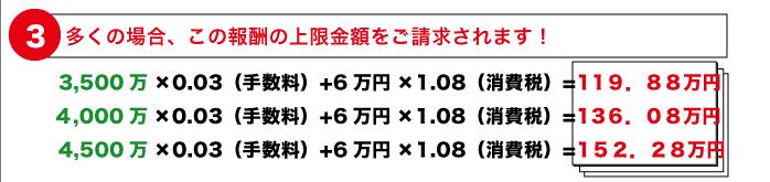 WEB仲介手数料_07