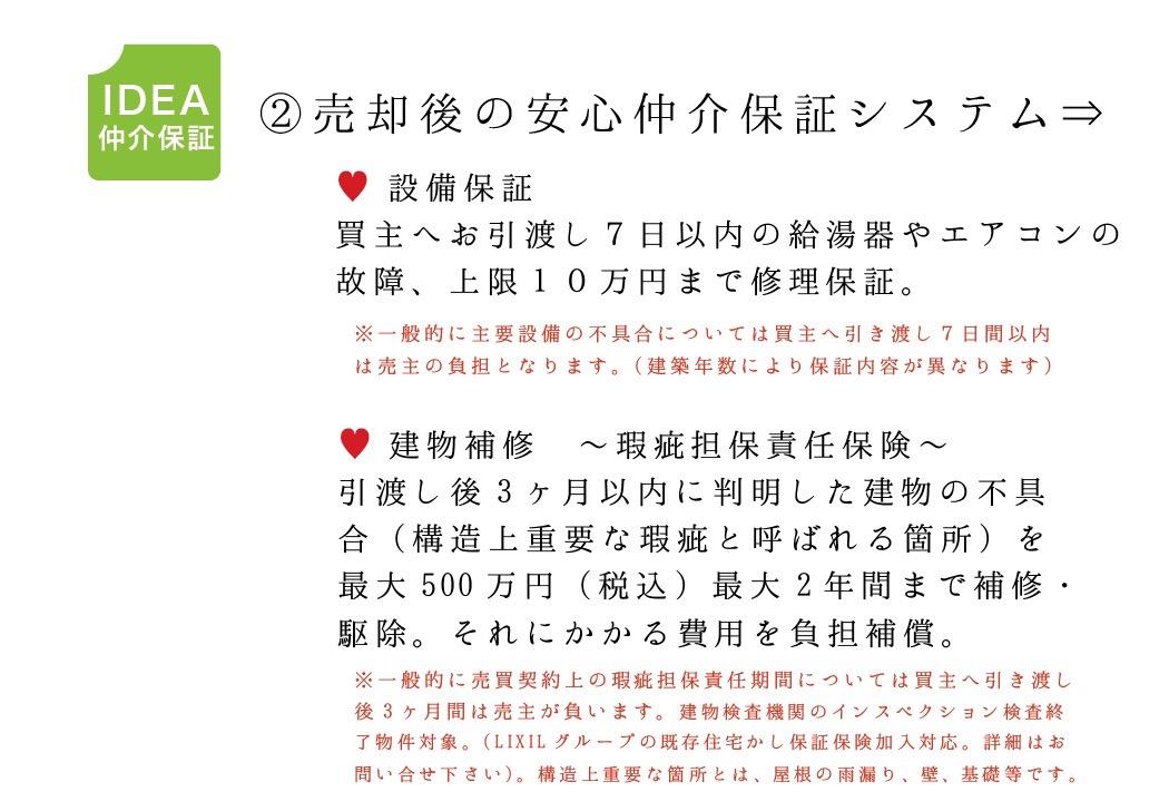 イデア不動産売却 2017-02-09 19.25.34